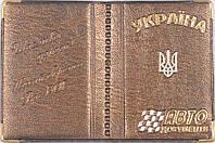 Обложка на водительские документы «Украина» мини формата цвет золотой