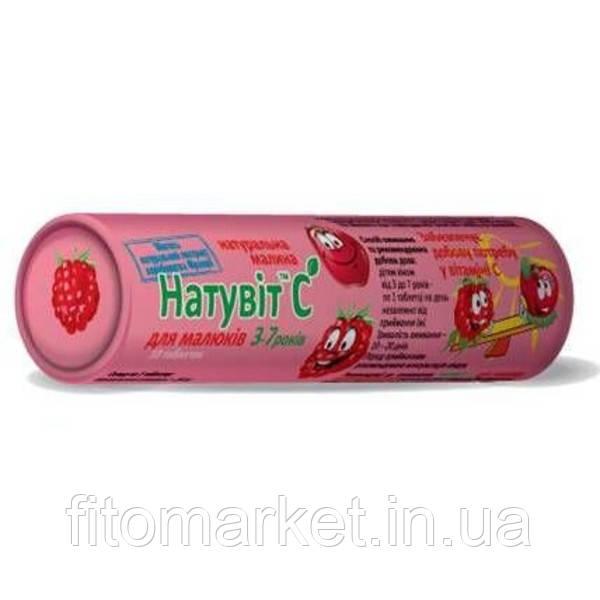 Натувит С для малышей натуральный малина таблетки №10