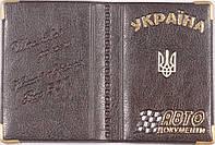 Обложка на водительские документы «Украина» мини формата цвет коричневый