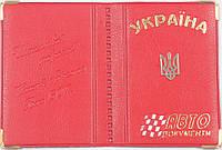 Обложка на водительские документы «Украина» мини формата цвет красный