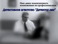 Проверка с применением полиграфа, кадровый мониторинг, служебные расследования