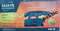 Вибрационная шлифмашина Spektr Professional OS-400