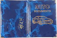 Глянцевая обложка на водительские документы цвет синий