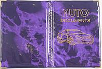 Глянцевая обложка на водительские документы цвет фиолетовый