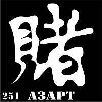 Трафарет № № 251 Трафарет Азарт