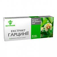 Екстракт гарцинії 0.25 г № 80 таблетки