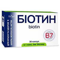 Биотин капсулы 5мг №30