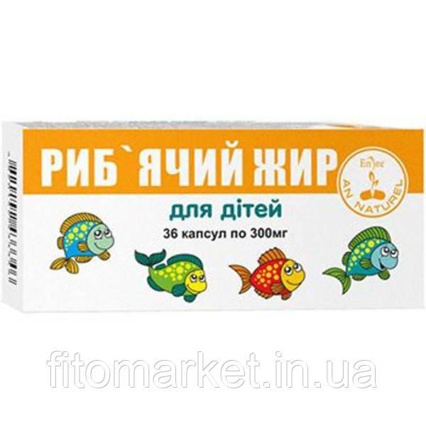 Рыбий жир для детей Enjee капсулы 300 мг №36