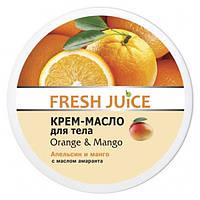 Fresh Juice крем-масло для тела Апельсин и Манго 225 мл