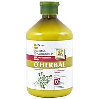 O'Herbal бальзам-кондиционер для окрашенных волос 500 мл