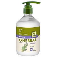 O'Herbal лосьон для тела Расслабляющий 500 мл