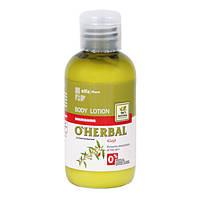 O Herbal Живильний лосьйон для тіла 75 мл