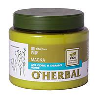 O Herbal маска для сухих і тьмяного волосся 500 мл