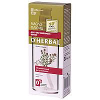 O Herbal масло-рідина для фарбованого волосся 50 мл