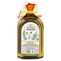 Зеленая Аптека масло для мытья волос Розмариновое 250 мл