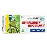 Артишока екстракт ТМ Энджи / Enjee 200 мг №60