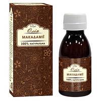 Масло косметичне Макадамії 100 мл