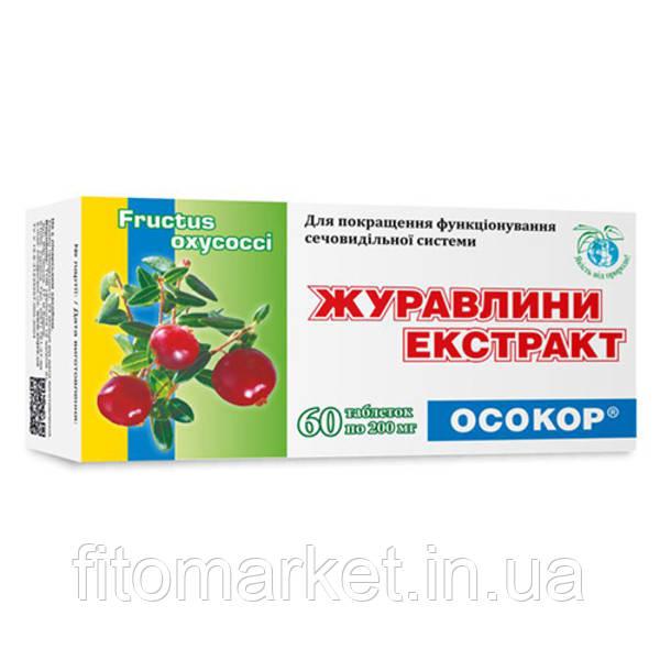 Экстракт клюквы таблетки 200 мг №60