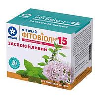 Фитовиол фіточай №15 Заспокійливий 1,5 г №20