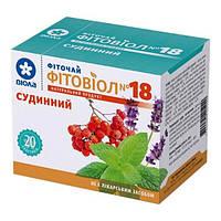 Фитовиол фіточай №18 Судинний 1,5 г №20