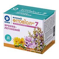 Фитовиол фіточай №7 Бронхо-легеневий 1,5 г №20