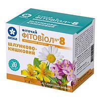 Фитовиол фіточай №8 Шлунково-кишковий 1,5 г №20