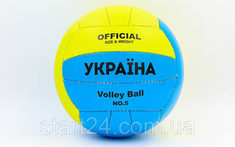 М'яч волейбольний PU UKRAINE VB-6528 (PU, №5, 3 шари, зшитий вручну)