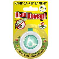 Кліпса-репелент Кыш-Комар з маслом цітронелли № 1