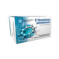 8 Незаменимых аминокислот капсулы №50 ЭлитФарм