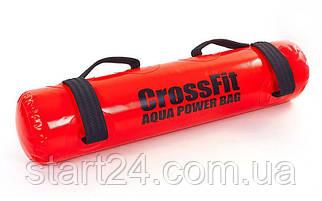 Мешок водяной динамический для функционального тренинга FI-5328 AQUA POWER BAG (р-р 20х85см, цвета в ассортименте)