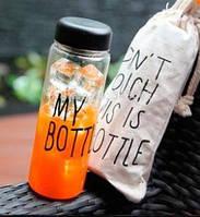My Bottle - бутылка для напитков в чехле (Стекло!)