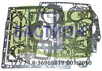 Ремкомплект Прокладок Коробки переключения передач Т-150(гус) (150.37.001-3)