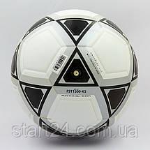 Мяч футбольный №5 PU MOLTEN F5T1500-KS (5 сл., сшит вручную, белый-черный-серебряный), фото 3