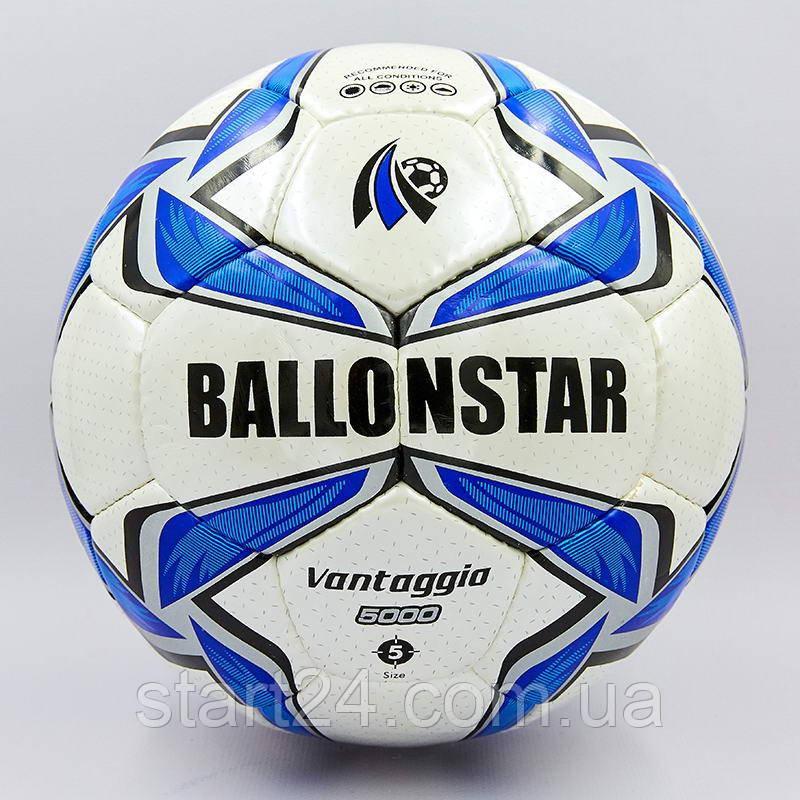 Мяч футбольный №5 PU ламин. BALLONSTAR FB-5414-3 (№5, 5 сл., сшит вручную)
