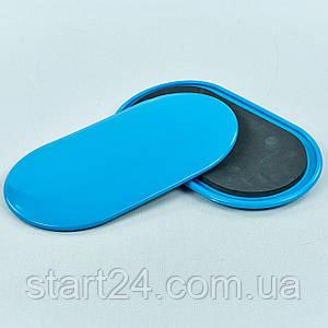 Диски для скольжения (слайдеры) SLIDE PAD FI-0456 (ABS пластик, EVA, р-р 25,5x13см, цвета в ассортименте)