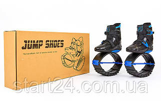 Ботинки на пружинах Фитнес джамперы профессиональные Record Kangoo Jumps 42-44 размер
