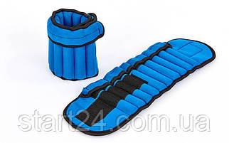 Утяжелители-манжеты для рук и ног наборной вес 5кг FI-7207 (2 x 2,5кг) (неопрен, метал.грузы по 0,25кг, цвета в ассортименте)
