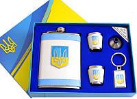 Набор фляга 2 стаканчика лейка брелок Украина