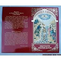 Свидетельство крестной Матери