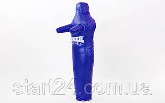 Манекен тренировочный для единоборств BOXER 1020-01 (кожа, наполнитель-ветош х-б, высота 150см, цвета в ассортименте)