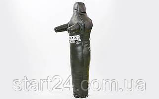 Манекен тренировочный для единоборств BOXER 1020-02 (кожа, наполнитель-ветошь х-б, высота 120см, цвета в ассортименте)