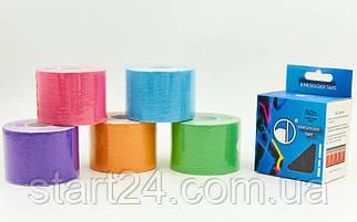 Кинезио тейп в рулоне 5см х 5м (Kinesio tape) эластичный пластырь BC-4863-5 (цвета в ассортименте)