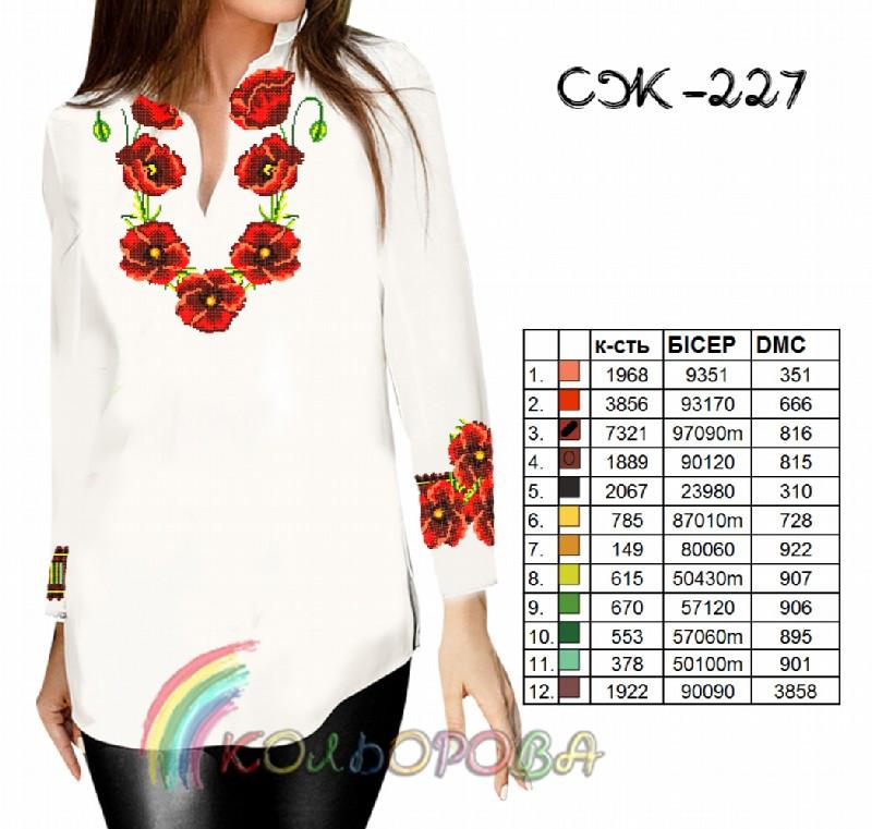 Заготовка жіночої сорочки (СЖ-227)