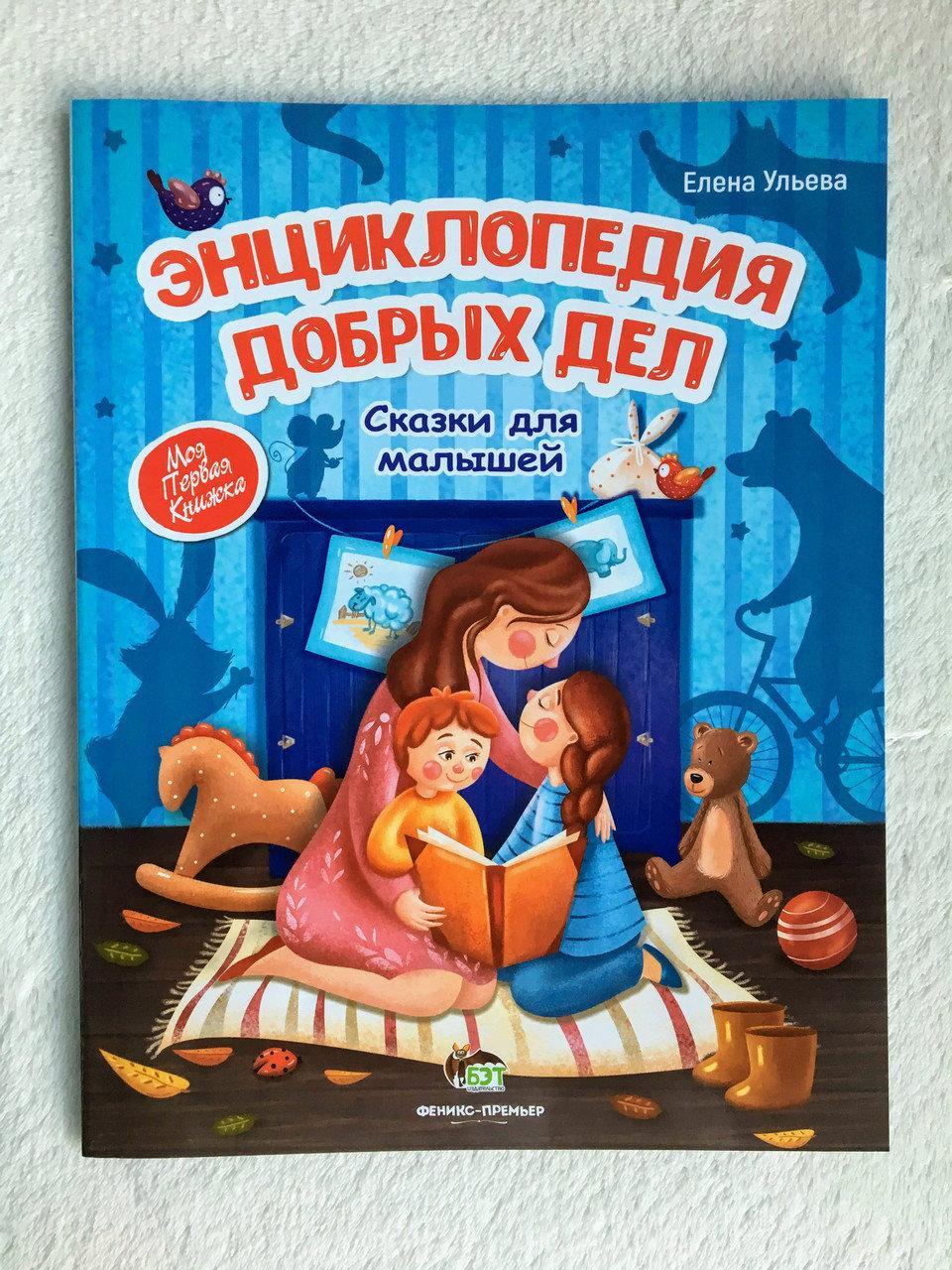 Энциклопедия добрых дел. Сказки для малышей