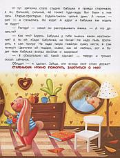 Энциклопедия добрых дел. Сказки для малышей, фото 3
