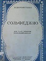 Шереметьева Н. Сольфеджио.для детской музыкальной школы. 1-2 класс, Л._М., 1947.