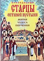 Преподобные старцы Оптиной пустыни. Жития, чудеса, поучения