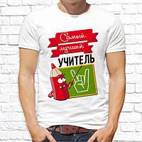 """Чоловіча футболка для вчителя з написом """"найкращий вчитель"""" Push IT"""