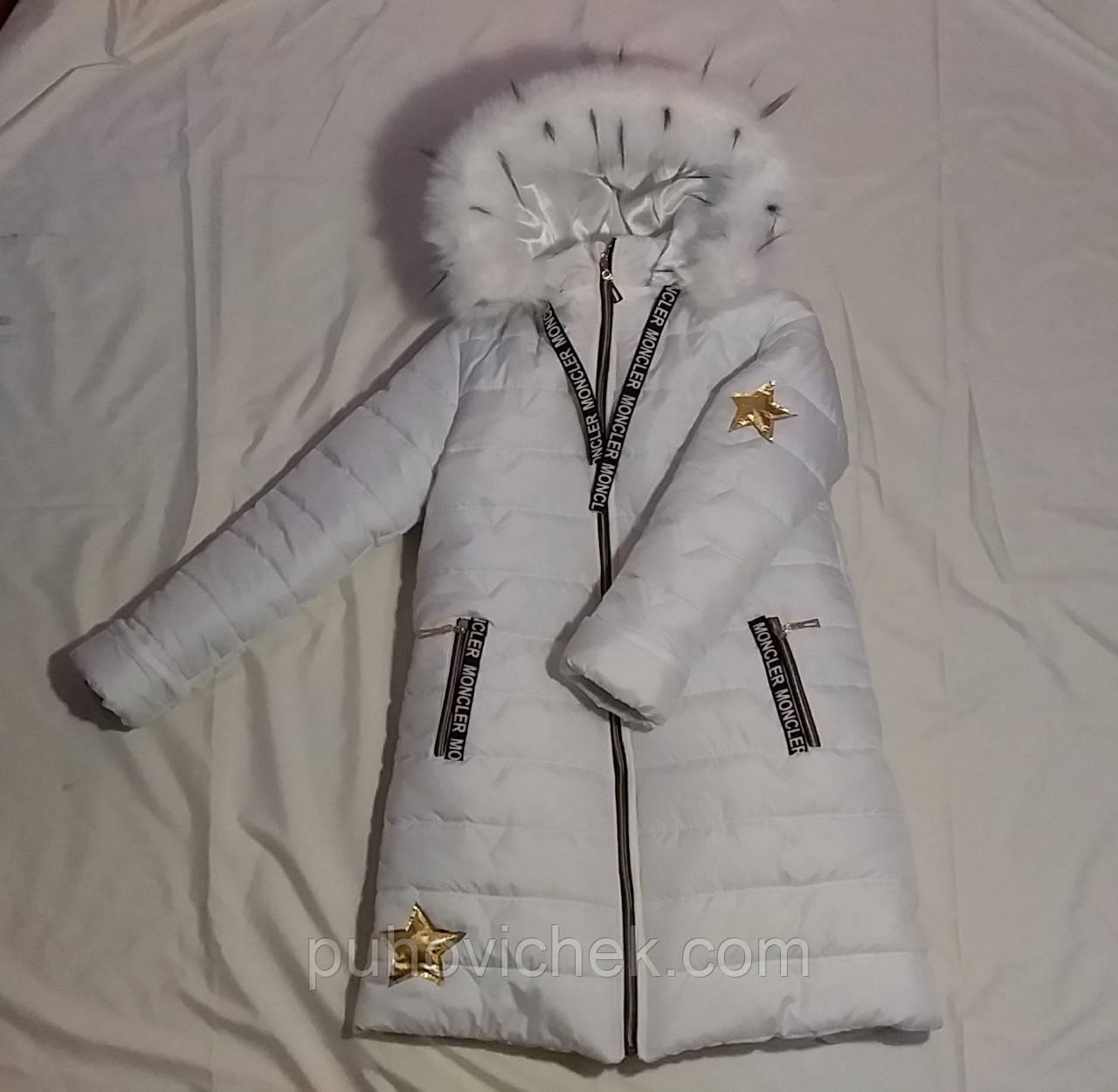 Дитяча зимова куртка пуховик для дівчинки