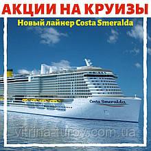 КРУИЗЫ: Лучшая категория каюты на новом лайнере по специальной цене!
